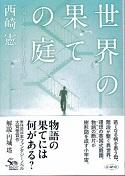 世界の果ての庭(文庫).jpg