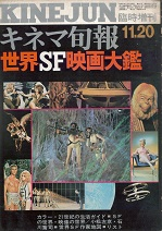 世界SF映画大鑑.jpg