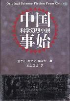 中国科学幻想小説事始.jpg