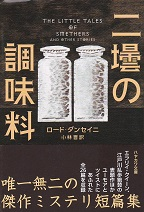 二壜の調味料(文庫).jpg