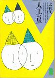人工の星(潮文庫).jpg