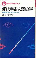 仮説宇宙人99の謎.jpg