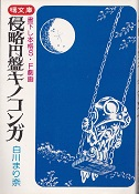 侵略円盤キノコンガ.jpg