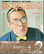 俗物図鑑の本.jpg