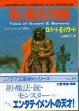 剣と魔法の物語.jpg