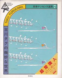 古川タクの微妙な世界.jpg