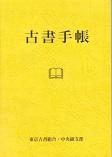 古書手帳.jpg