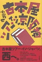 古本屋ツアー・イン・京阪神.jpg