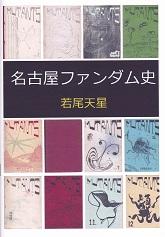 名古屋ファンダム史.jpg
