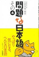 問題な日本語その4.jpg