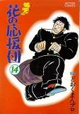 嗚呼!!花の応援団14巻.jpg