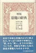 噴版悪魔の辞典.jpg