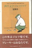四千文字ゴルフクラブ.jpg