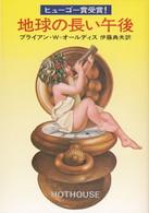 地球の長い午後(文庫).jpg
