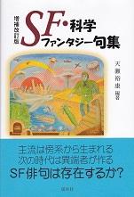 増補改訂版SF・科学ファンタジー句集.jpg