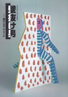 壁抜け男パンフ2002・9.jpg