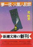 夢一夜・火星人記録(新潮文庫).jpg