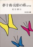夢十夜・幻影の盾(旺文社文庫).jpg