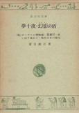 夢十夜・幻影の盾(旺文社文庫/函).jpg