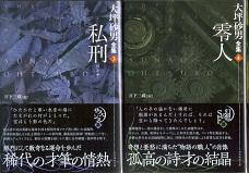 大坪砂男3・4.jpg