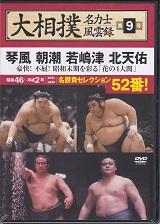 大相撲名力士風雲録9号.jpg