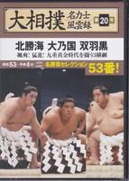 大相撲名力士風雲録第20号.jpg