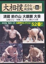 大相撲名力士風雲録第21号.jpg