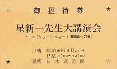 大講演会.JPG