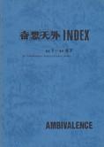奇想天外INDEX.jpg