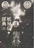 妖星伝辞典(上).jpg