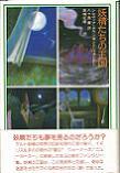 妖精たちの王国.jpg