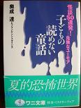 子どもの読めない童話.JPG