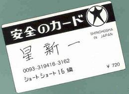 安全のカード(帯).JPG