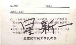 安全のカード(裏).JPG