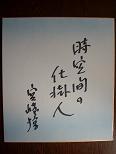 宮崎惇・色紙.JPG