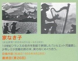 家なき子(影絵).jpg