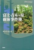 富士・青木ヶ原樹海事件簿.jpg