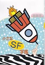 小さなSF字鑑.jpg