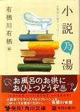 小説乃湯.jpg