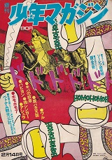 少年マガジン2・14.jpg