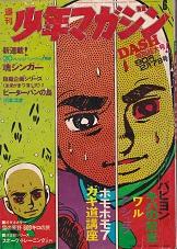 少年マガジン2・7.jpg
