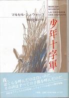 少年十字軍(90).jpg