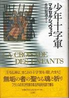 少年十字軍(98).jpg