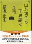 山名耕作の不思議な生活(徳間文庫).jpg
