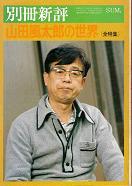 山田風太郎の世界.jpg