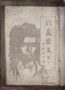 巌窟王(カラー)昔風.jpg