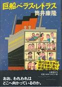 巨船ベラス・レトラス.jpg