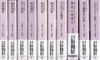 年刊日本SF傑作選.jpg