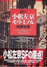 幻の モリ・ミノル漫画全集.jpg
