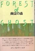 幽霊の森.jpg